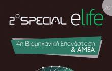 2ο Special eLife: Εκδήλωση αφιερωμένη στα άτομα με αναπηρία
