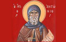 Ιερά Αγρυπνία επί τη μνήμη του Αγίου Αντωνίου