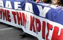 ΑΔΕΔΥ: 24ωρη απεργία την Πέμπτη 17-01-2019