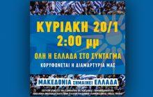 Συγκέντρωση για την Μακεδονία στην Αθήνα την Κυριακή 20 Ιανουαρίου 2019
