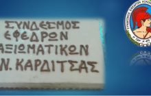 Έκοψε την πίτα του ο ΣΕΑΝ Καρδίτσας