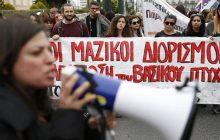 ΕΛΜΕ Καρδίτσας: Συνέχιση των κινητοποιήσεων