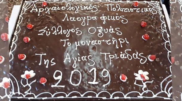 Έκοψε την πρωτοχρονιάτικη πίτα του ο Λαογραφικός, Αρχαιολογικός, Πολιτιστικός Σύλλογος Οξυάς