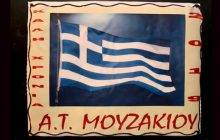 Έκοψαν την πίτα τους οι αστυνομικοί του ΑΤ Μουζακίου