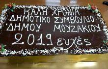 Δημοτικό Συμβούλιο Δήμου Μουζακίου και Κοπή Πίτας (video)