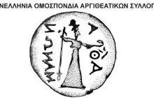 Συνεδριάζει το Δ.Σ. της Πανελλήνιας Ομοσπονδίας Αργιθεάτικων Συλλόγων