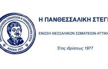 Ψήφισμα του Δ.Σ. της Πανθεσσαλικής Στέγης για τον εκλιπόντα Δημήτριο Σιούφα