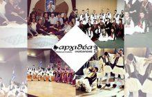 Ετήσιος χορός του Συλλόγου Αργιθεατών Βορείου Ελλάδος