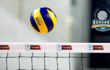 Αναβολή αγώνων πρωταθλημάτων ΕΣΠΕΚΕΛ της 5/6 Ιανουαρίου