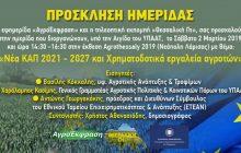 Hμερίδες για νέα ΚΑΠ, χρηματοδοτικά εργαλεία αγροτών και Ενεργειακές Κοινότητες