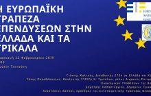 Η Ευρωπαϊκή Τράπεζα Επενδύσεων στην Ελλάδα και τα Τρίκαλα