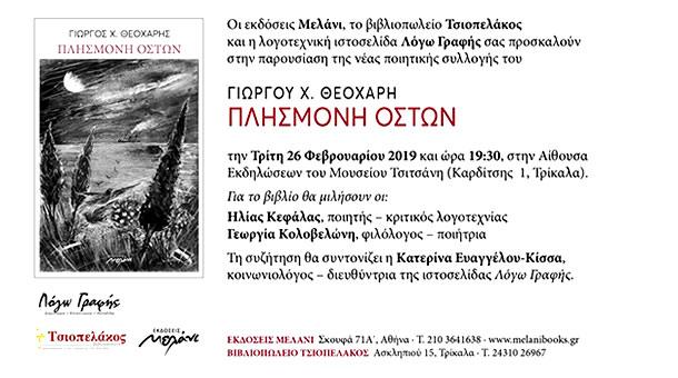 «Πλησμονή οστών», η νέα ποιητική συλλογή του Γιώργου Χ. Θεοχάρη