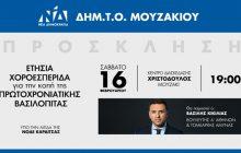 Ετήσια χοροεσπερίδα της ΔΗΜ.Τ.Ο. Νέας Δημοκρατίας Μουζακίου