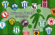Τρίτη(26/2) η εξ' αναβολής 15η αγωνιστική του πρωταθλήματος Α' ΕΠΣΚ 2018-19.