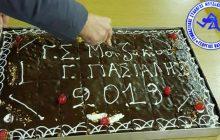 Κοπή Πίτας για όλα τα τμήματα του Γ.Σ. Μουζακίου και Περιχώρων