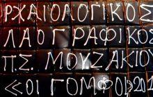 Έκοψε την πίτα του ο Αρχαιολογικός Λαογραφικός Πολιτιστικός Σύλλογος Μουζακίου «ΟΙ ΓΟΜΦΟΙ»