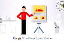 Σεμινάριο Ψηφιακών Δεξιοτήτων από την Google και το Δήμο Καρδίτσας