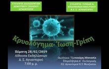 Ενημερωτική εκδήλωση για τη γρίπη στο Δημοτικό Σχολείο Αγναντερού