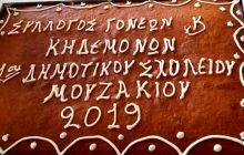 Κοπή πίτας του Συλλόγου Γονέων και Κηδεμόνων 1ου Δημ. Σχ. Μουζακίου
