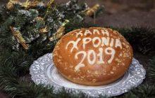 Βραβεία Τεχνόδρομου και κοπή πίτας Εμπορικού Συλλόγου Μουζακίου