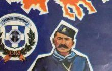 Μακεδονικός Αγώνας και Ελληνική Χωροφυλακή