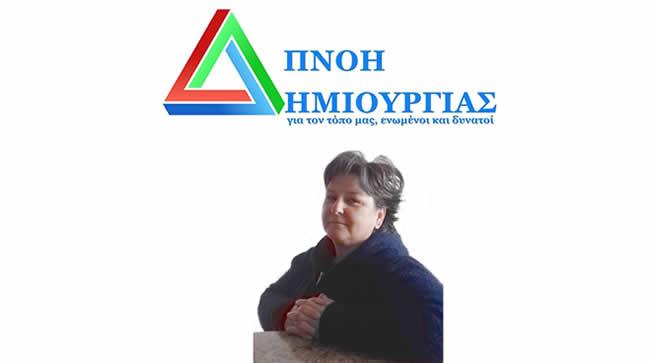 Ανακοίνωση υποψηφιότητας Μαρίας - Μαριάννας Ζιάκα