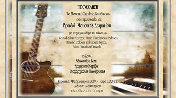 Συναυλία Μουσικής Δωματίου στο Μουσικό Σχολείο Καρδίτσας