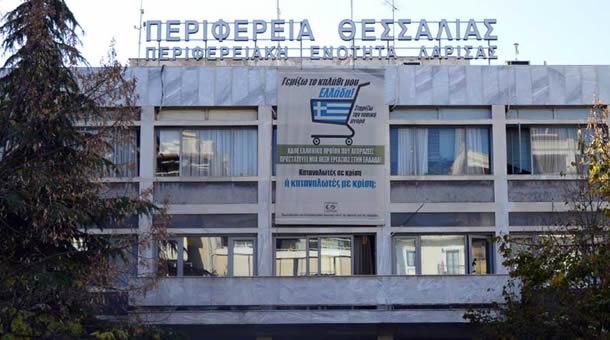 Περιφέρεια Θεσσαλίας: Εγγραφή στο Φυτοϋγειονομικό Μητρώο