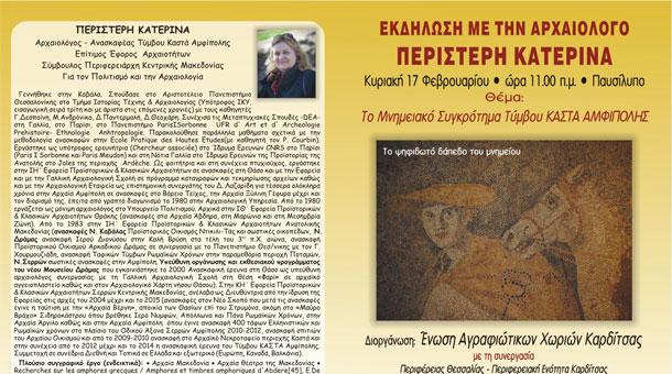Εκδήλωση με την αρχαιολόγο Περιστέρη Κατερίνα στην Καρδίτσα