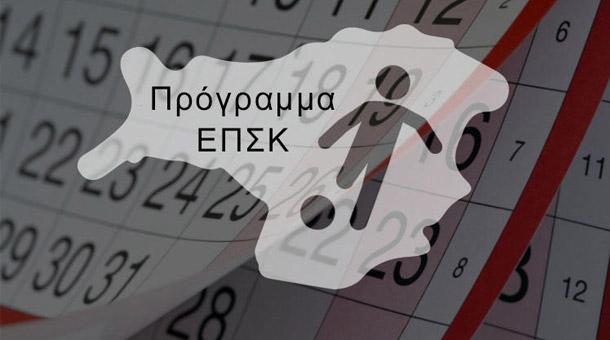 Πρόγραμμα αγώνων ΕΠΣΚ (16-17/2)!