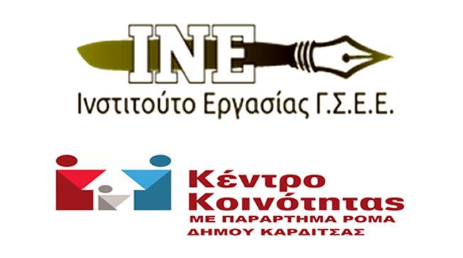 Ομαδικά εργαστήρια συμβουλευτικής, ενημέρωσης και υποστήριξης