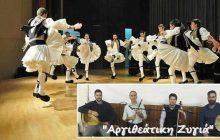 Ετήσιος χορός του Συλλόγου Αργιθεατών Λάρισας