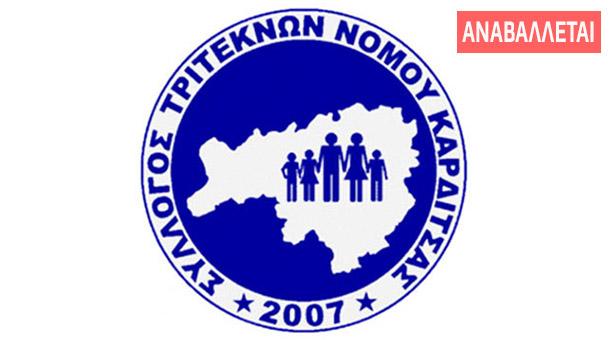 Αναβολή της εκδήλωσης του Συλλόγου Τριτέκνων στο Μουζάκι