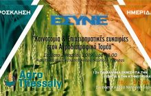 """ΕΣΥΝΕ ΘΕΣΣΑΛΙΑΣ-Ημερίδα: """"Καινοτομία & Επιχειρηματικές ευκαιρίες στον Αγροδιατροφικό Τομέα"""""""