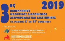3ος Πανελλήνιος Διαγωνισμός Αστρονομίας για μαθητές δημοτικού