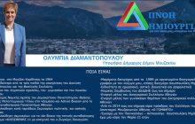 Παρουσίαση προγράμματος του συνδυασμού ΠΝΟΗ ΔΗΜΙΟΥΡΓΙΑΣ & εγκαίνια εκλογικού κέντρου