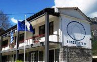 Δήμος Πύλης: Υποβολή αιτήσεων συμμετοχής στα Προγράμματα ΛΑΕ/ΟΓΑ