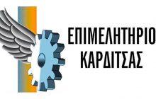 Ε.Β.Ε. ΚΑΡΔΙΤΣΑΣ: Άμεσα μέτρα στήριξης της πραγματικής οικονομίας