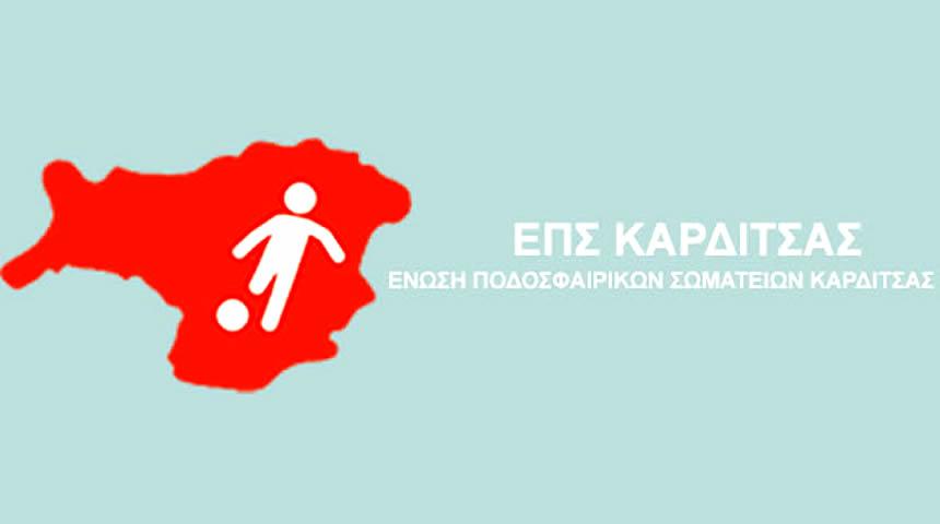 ΕΠΣ Καρδίτσας: Ενημέρωση Σωματείων για αλλαγές αγώνων