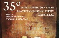 Με Ευανθία Ρεμπούτσικα και Μουσικό Σχολείο η τελετή λήξης του 35ου Π.Φ.Ε.Θ. Καρδίτσας