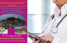 Ξεκινά σήμερα στο Mouzaki Palace το 2ο Πολυθεματικό Νοσηλευτικό Συμπόσιο
