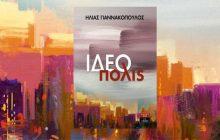 «ΙΔΕΟπολις»…το νέο βιβλίο του Ηλία Γιαννακόπουλου, από τις Εκδόσεις Λιβάνη