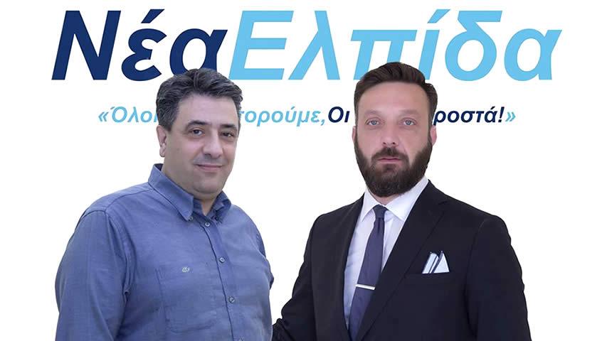 Αθανάσιος Καρύδας: Ο κ. Ηλίας Καυκούλας συντάσσεται με τη ΝΕΑ ΕΛΠΙΔΑ