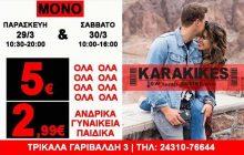 ΟΛΑ 2,99€ & 5€ στο ΜΟΝΑΔΙΚΟ karakikes low budget outlet store στην Γαριβάλδη 3 !!!!