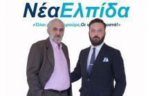 Αθανάσιος Καρύδας: Ο κ. Θωμάς ΦΩΤΗΣ συντάσσεται με τη ΝΕΑ ΕΛΠΙΔΑ