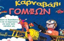 Καρναβάλι Γόμφων - Καθαρά Δευτέρα 11 Μαρτίου