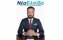Ανακοίνωση - Καταγγελία του επικεφαλής της Δημοτικής παράταξης «ΝΕΑ ΕΛΠΙΔΑ», κ. Αθανάσιου Καρύδα