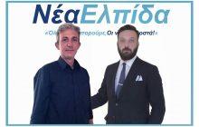 Αθανάσιος Καρύδας: Ο κ. Γεώργιος Φιλίππου συντάσσεται με τη ΝΕΑ ΕΛΠΙΔΑ