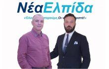 Αθανάσιος Καρύδας: Ο κ. Ηλίας Τρυφέρης συντάσσεται με τη ΝΕΑ ΕΛΠΙΔΑ