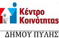 Εργαστήριο πληροφόρησης και συμβουλευτικής για ανέργους στο Δήμο Πύλης